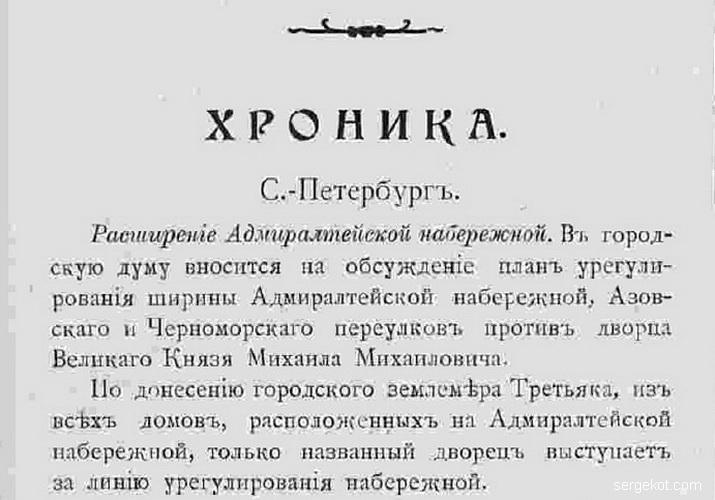 Зодчий 1910-3