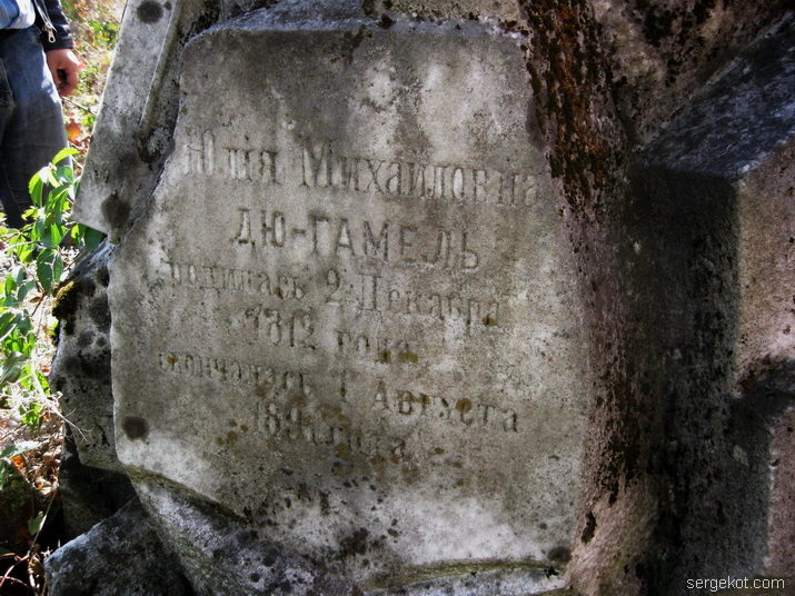 Могила Юлии Дюгамель