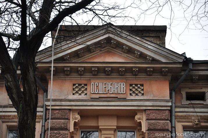 Нежинская 30, дом Щербакова. Фронтон.