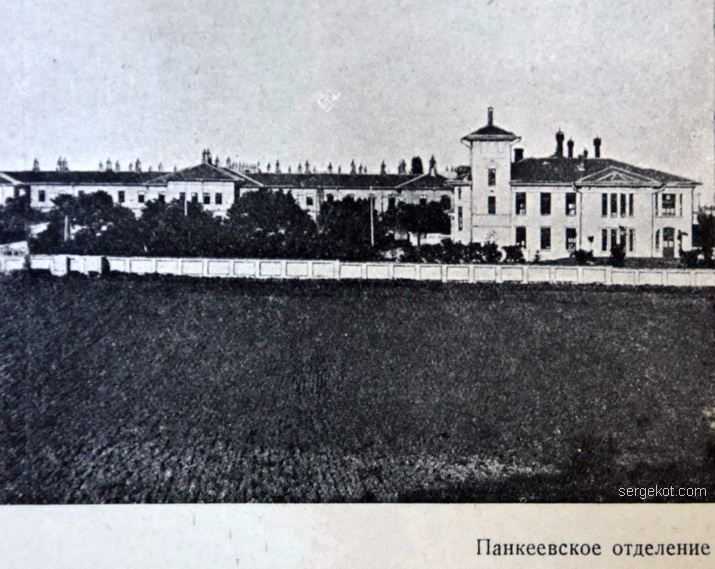 Панкевское отделение