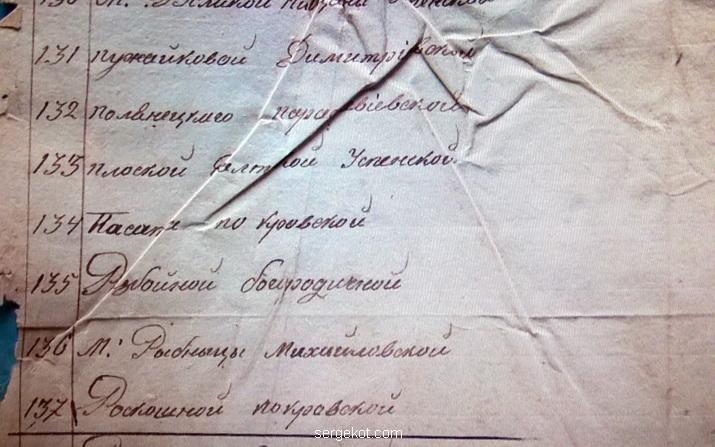 Разбойная, 1831
