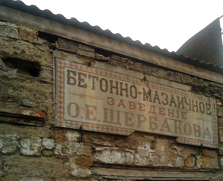 Одесса. Реклама предприятий Осипа Щербакова