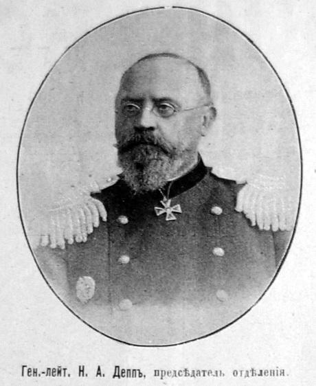инженер-генерал-лейтенант Николай Александрович Депп