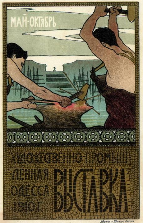 Хкдожественно-промышленная выставка Одесса.