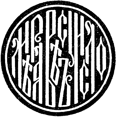 Эмблема ИРТО.