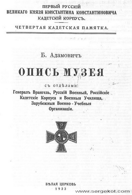 Опись Музея Кадетского корпуса в Югославии, составленная  его директором, генералом Адамовичем. (Белая Церковь тут - город в Сербии)