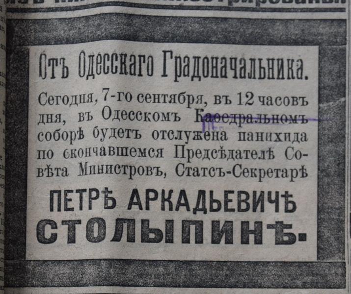Од. Новости, 07.09.1911