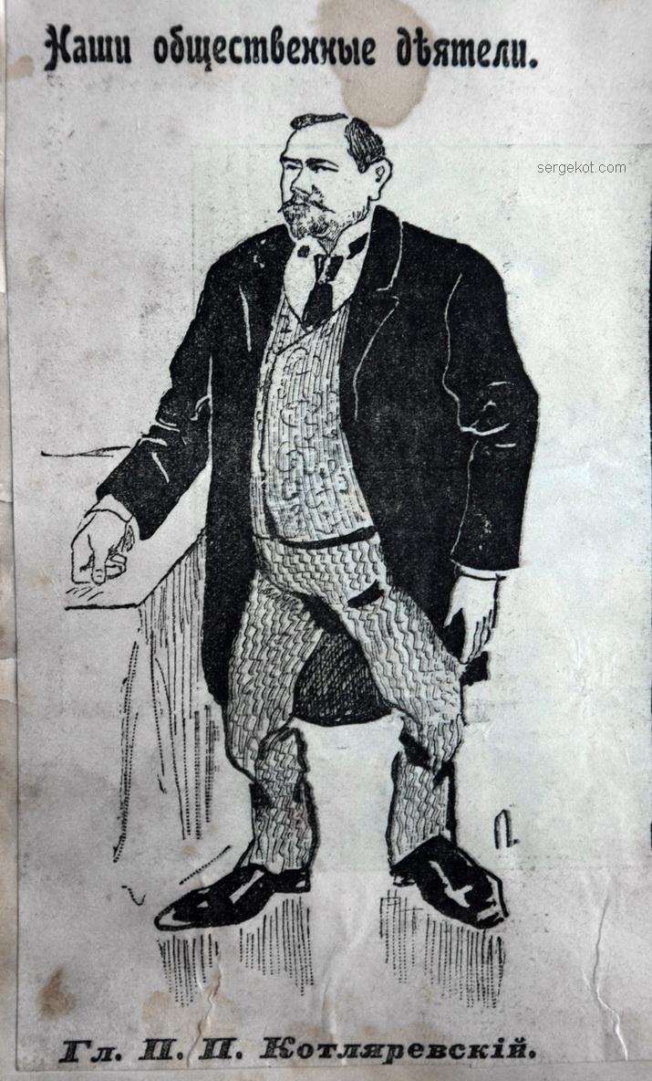 карикатура на Павла Петровича Котляреского.