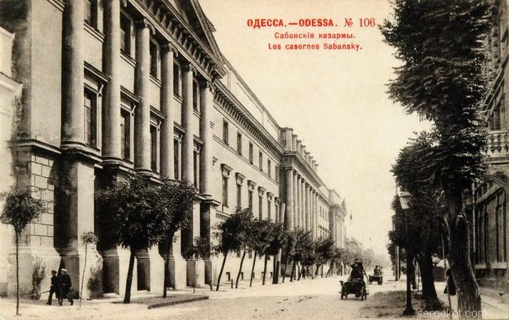 Собанские, казармы, Одесса,