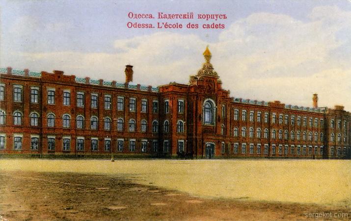 Кадетский корпус, Одесса