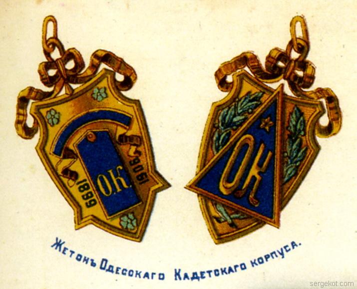 Жетон Одесского Кадетского Корпуса