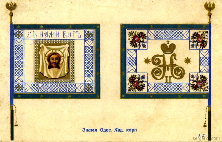 Знамя Одесского Кадетского корпуса
