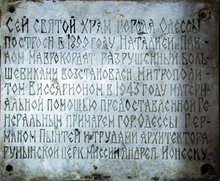 Французский бульвар. Церковь. Румынская плита.