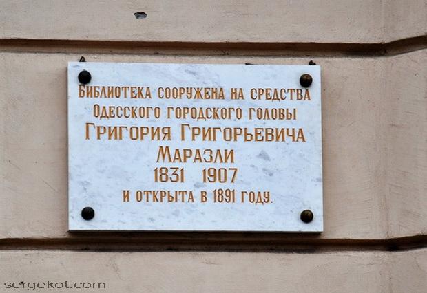 Одесса, Книжный переулок. Библиотека Маразли. Мемориальнвя табличка.