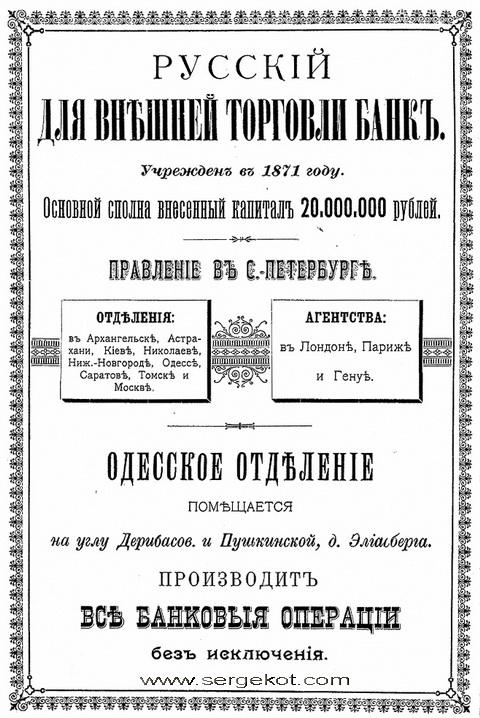Вся Одесса 1901