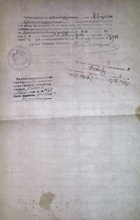 документ, Исаево, Курис, имение, владение,