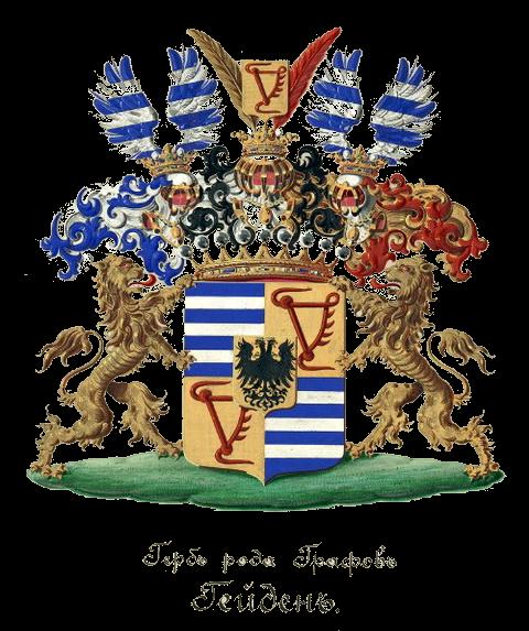 Герб графов Гейден