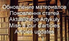 Обновление страниц. Декабрь 2015