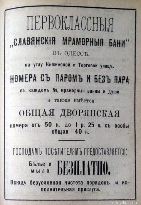 АКОГ на 1895 г. реклама-