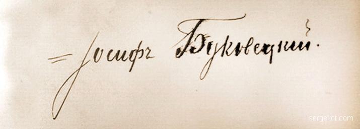 Автограф Иосифа Буковецкого-старшего.2