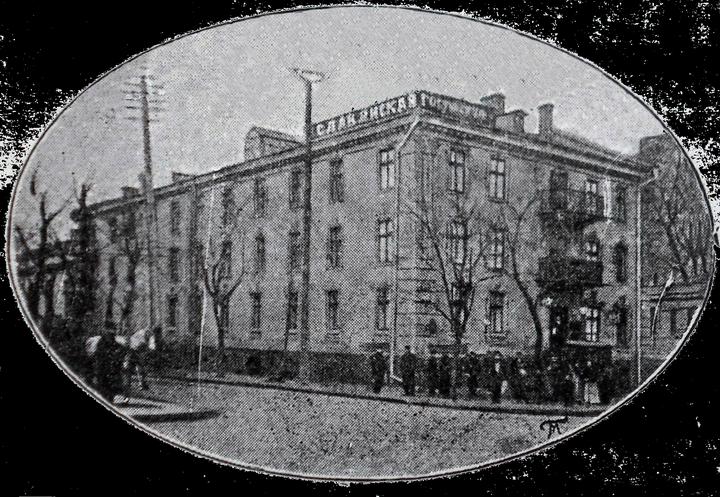 Гостиница Славянская 1915
