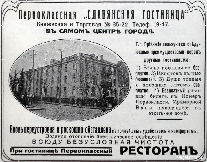 """Реклама гостиницы """"Славянская"""", 1915,"""