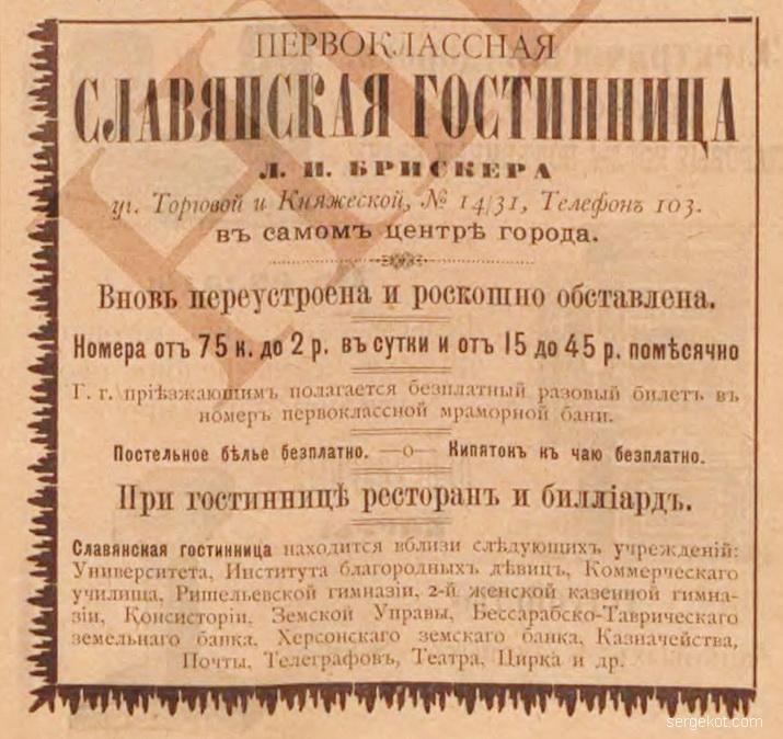 Путеводитель Каранта, 1901