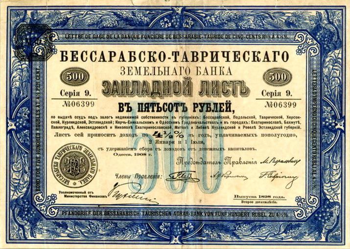 Акции БТБ 500 рублей