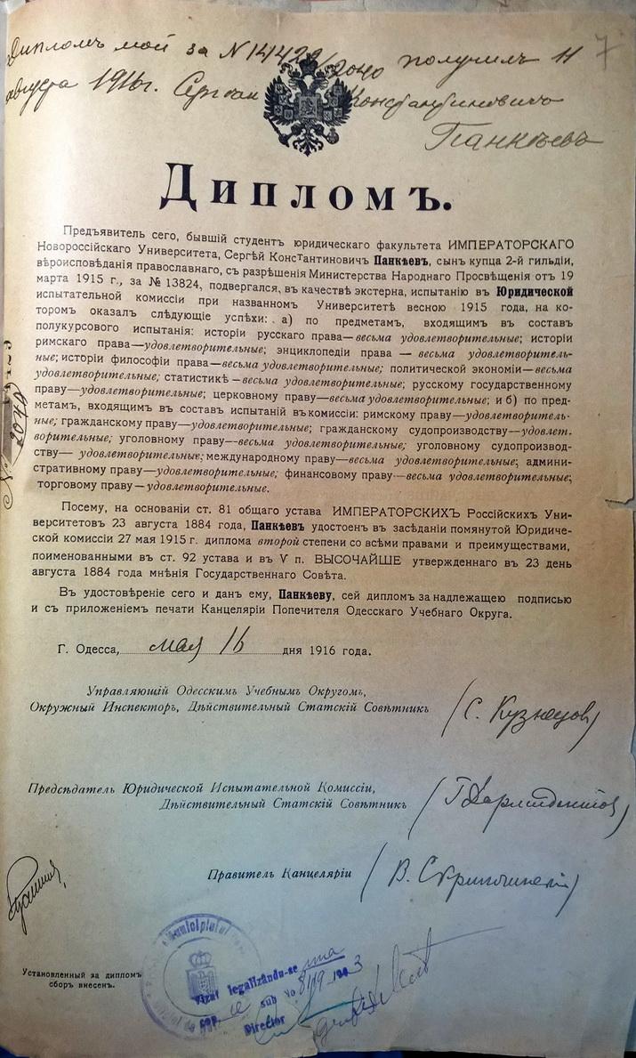 Диплом С. Панкеева