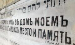 Находка в Еврейской больнице